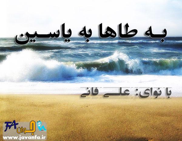 کد آهنگ پیشواز آهنگ پیشواز به طاها به یاسین۱ از علی فانی
