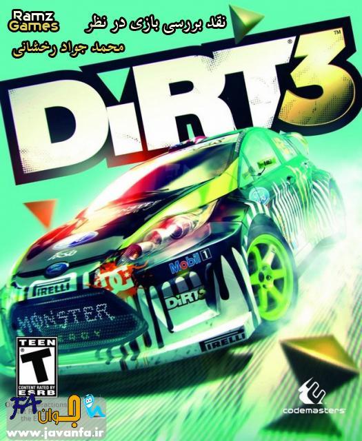 نقد و بررسی عنوان بازی DIRT 3