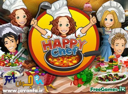 دانلود بازی آشپز خوشحال Happy Chef