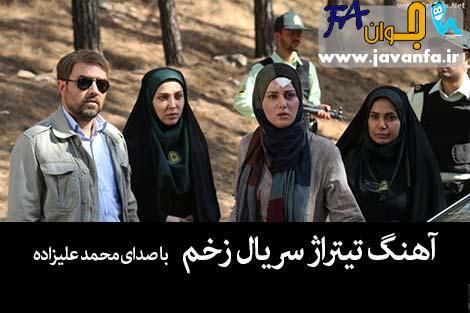 دانلود تیتراژ  پایانی سریال زخم با صدای محمد علیزاده