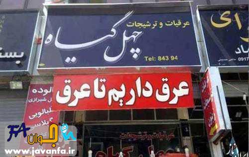 عکس های خنده دار و خفن مهر 93