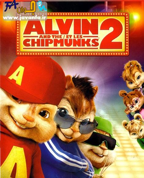 دانلود دوبله فارسی انیمیشن آلوین و سنجاب ها  Alvin and the Chipmunks: The Squeakquel 2009