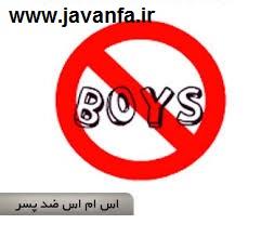 اس ام اس ضد پسر 93 - 2014 SMS Anti Boys