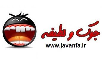 اس ام اس ضد دختر 93 - 2014 SMS Anti Girl