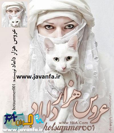 دانلود رمان عروس هزار داماد اندروید،جاوا،ایفون،pdf،تبلت