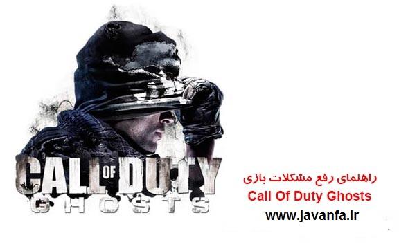 رفع تمامی مشکلات بازی کال اف دیوتی گوست Call of Duty Ghosts Errors And Bug Fix