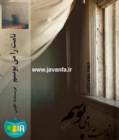 دانلود رمان نامت را می بوسم جاوا،اندروید،ایفون،pdf،تبلت