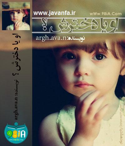 دانلود رمان او یا دخترش ؟ برای اندروید،جاوا،ایفون،pdf،تبلت