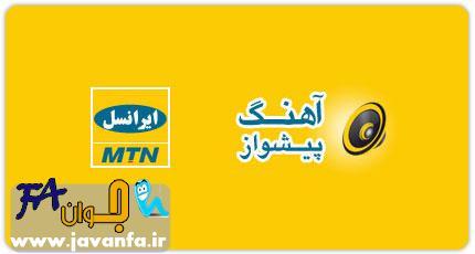 برترین پیشواز های ایرانسل مهر 93