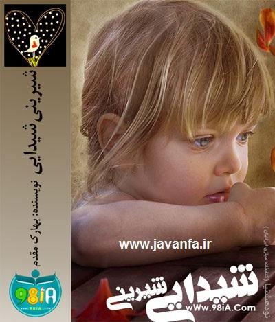 دانلود رمان شیرینی شیدایی جاوا،اندروید،ایفون،pdf،تبلت
