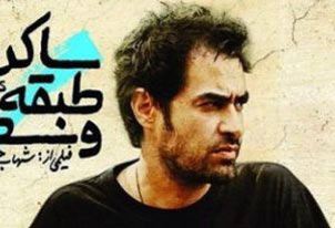 پوستر جدیدترین فیلم شهاب حسینی ساکن طبقه وسط