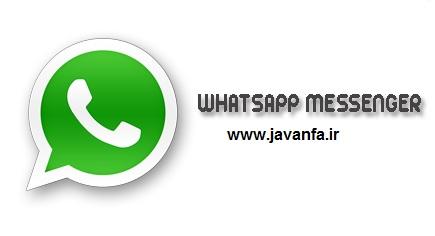 دانلود واتس اپ WhatsApp Messenger 2.11.414 آندروید، سیمبین ، آیفون ( اپل ) ، ویندوز فون  و جاوا
