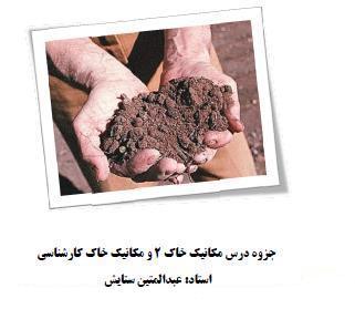 دانلود جزوه مکانیک خاک مهندس عبدالمتین ستایش در 220 صفحه و بسیار کامل