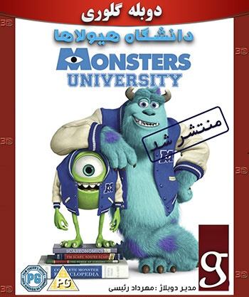 دانلود دوبله گلوری انیمیشن دانشگاه هیولاها – Monsters University 2013