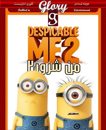 دانلود دوبله گلوری انیمیشن من شرور ۲ – Despicable Me 2 2013