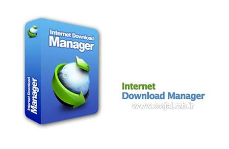 آخرین نسخه دانلود منیجر Internet Download Manager 6.21 Build 18 Final  (http://www.oojal.rzb.ir/post/1565)