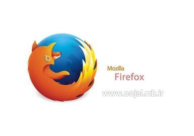 Mozilla Firefox دانلود آخرین نسخه مرورگر سریع فایرفاکس Mozilla Firefox 33.0 Final (http://www.oojal.rzb.ir/post/1564)