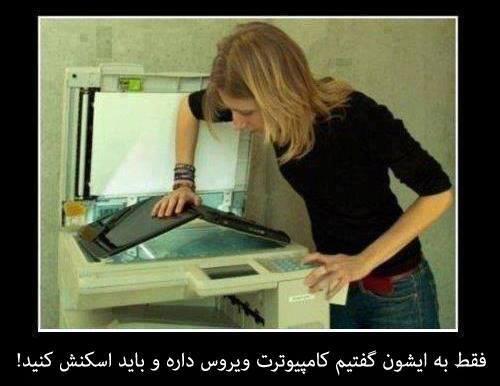 ویروس کشی لپ تاب