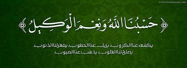 معنای حسبنا الله و نعم الوکیل نعم المولی و نعم النصیر