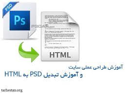 معرفی سایتی برای تبدیل تصویر به کد html