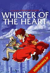 انیمیشن زمزمه قلب
