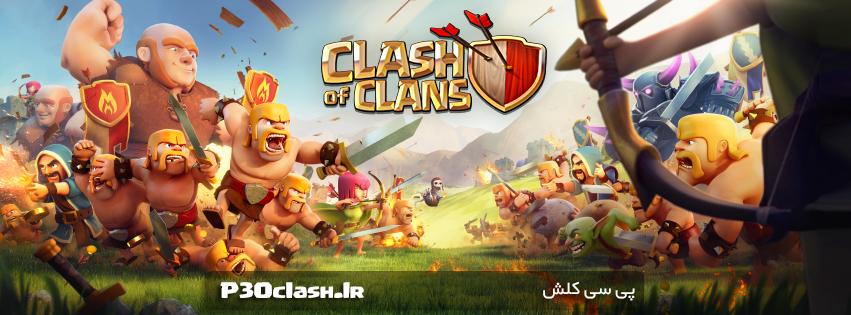دانلود Clash of Clans 7.1.1 – بازی آنلاین جنگ قبیله ها