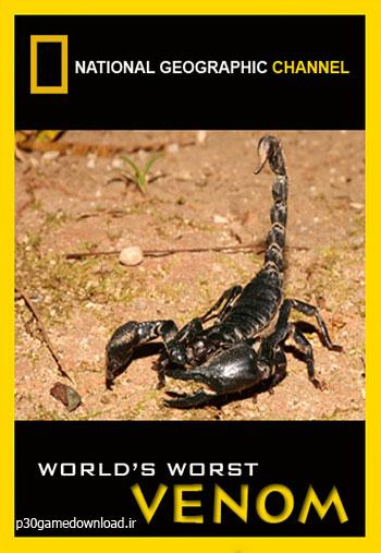 دانلود مستند بدترین زهرهای جهان – ۲۰۰۷ National Geographic Worlds Worst Venom