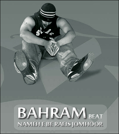bahram beat, بیت آهنگ بهرام, بیت کاور شده از بهرام, بیت آهنگ نامه ای به رئیس جمهور از بهرام