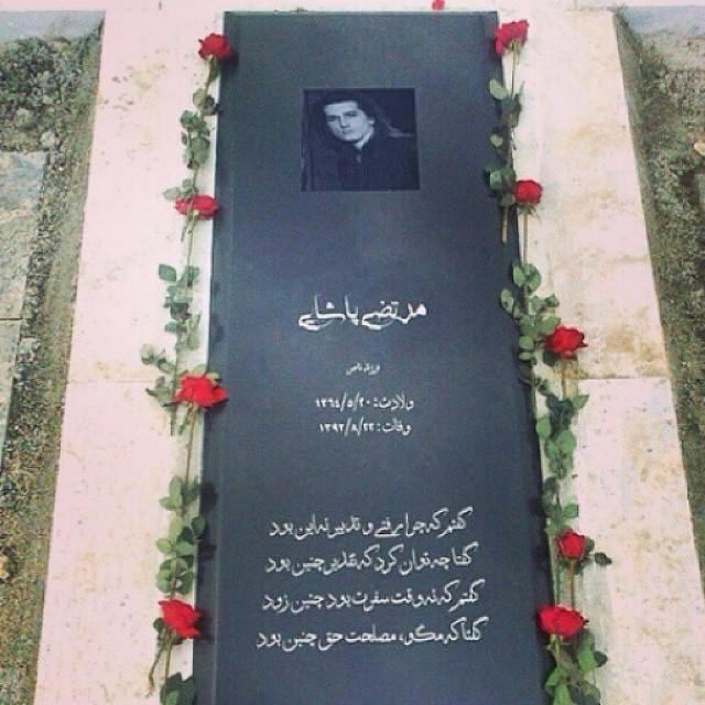 نوشته روی قبر مرتضی پاشایی + عکس