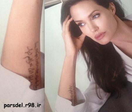 عکس متن فارسی خالکوبی شده روی دست آنجلینا جولی