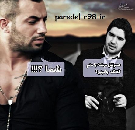 صفحه اینستاگرام امیر تتلو