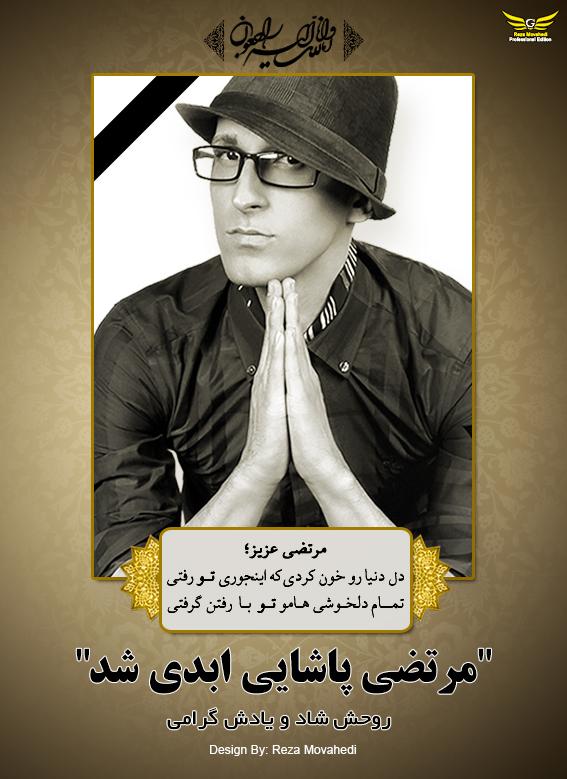 عکس های تشییع جنازه مرتضی پاشایی 25 آبان 93