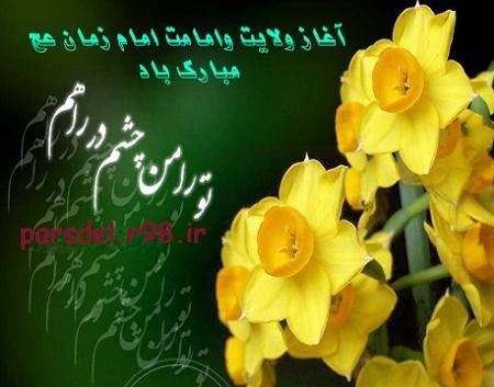 اس ام اس و پیامک جدید تبریک آغاز ولایت و امامت امام زمان دی ۹۳