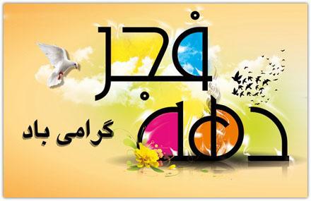 اس ام اس جدید تبریک فرا رسیدن دهه فجر بهمن ۹۳