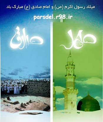 اس ام اس و پیامک جدید تبریک تولد پیامبر و امام صادق دی ۹۳