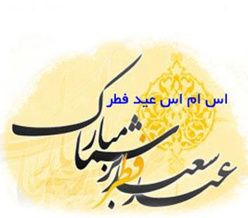 http://rozup.ir/up/parsds/Pictures/falsafi/sms-eid-fetr.jpg