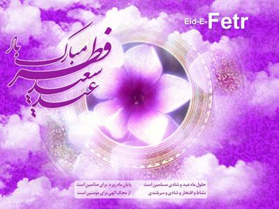 کارت پستال های زیبای عید فطر