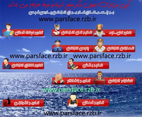 دانلود سری دوم برچسب های کاربری انجمن