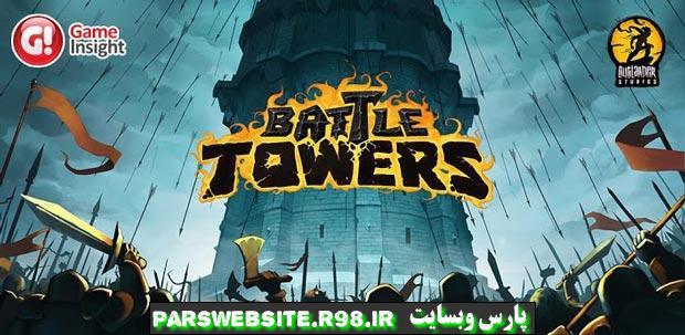 نبرد برج ها Battle Towers v1.26,نبرد برج ها Battle Towers v1.26 بازی استراتژیک,برترین بازی اندروید برای تبلت با اندروید ورژن2.2,سبک دفاع برج در ماه های اخیر به یکی از سبک های محبوب در بازی ها در دنیای امروز تبدیل شده است ، امروز در پارس وبسایت, یک بازی بسیار جذاب و پر طرفدار در این سبک به نام Battle, Towers (برج های جنگی)برای شما عزیزان آماده د,انلود کرده ایم و امیدواریم مورد توجه شما قرار بگیردو, از آن لذت ببرید.,