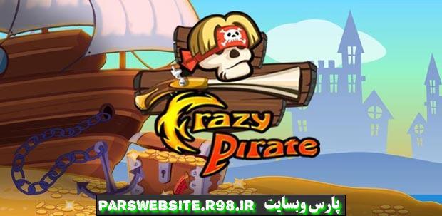 بازی دزد دریایی زبل, زیرکی شما را امتحان خواهد کرد.  داستان ,بازی:  پادشاهی دریاها توسط تعدادی از دزدان دریایی تسخیر شده, است ، شما در بازی Crazy Pirate در نقش جک قهرمان ,باید برای کسب پادشاهی مبارزه نمایید.  ,دانلود+دانلودعکس ها+صفحه ورودی برای وبلاگ در ادامه مطلب..., دانلود بازی استراتژیک اندرویدتبلت,دزد دریایی زبل Crazy Pirate v1.0.0,