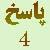 پاسخ مسابقه ختم سوره یاسین جمعه 3 بهمن 93