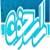 پاسخ مسابقه روزانه راسخون 7 بهمن