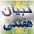 پاسخ مسابقه هفتگی تبیان دوشنبه 13 بهمن