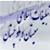 پاسخ مسابقه تبیان سیستان و بلوچستان