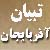 پاسخ سوال تبیان آذربایجان شرقی 1 بهمن