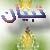 پاسخ مسابقه ویژه تبیان 1 بهمن