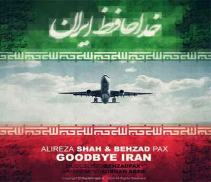 دانلود آهنگ جدید بهزاد پکس خداحافظ ایران