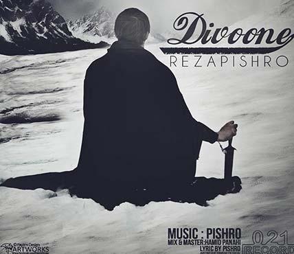 دانلود آهنگ جدید و فوق العاده زیبای رضا پیشرو به نام دیوونه 2