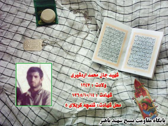 شهید جانمحمد