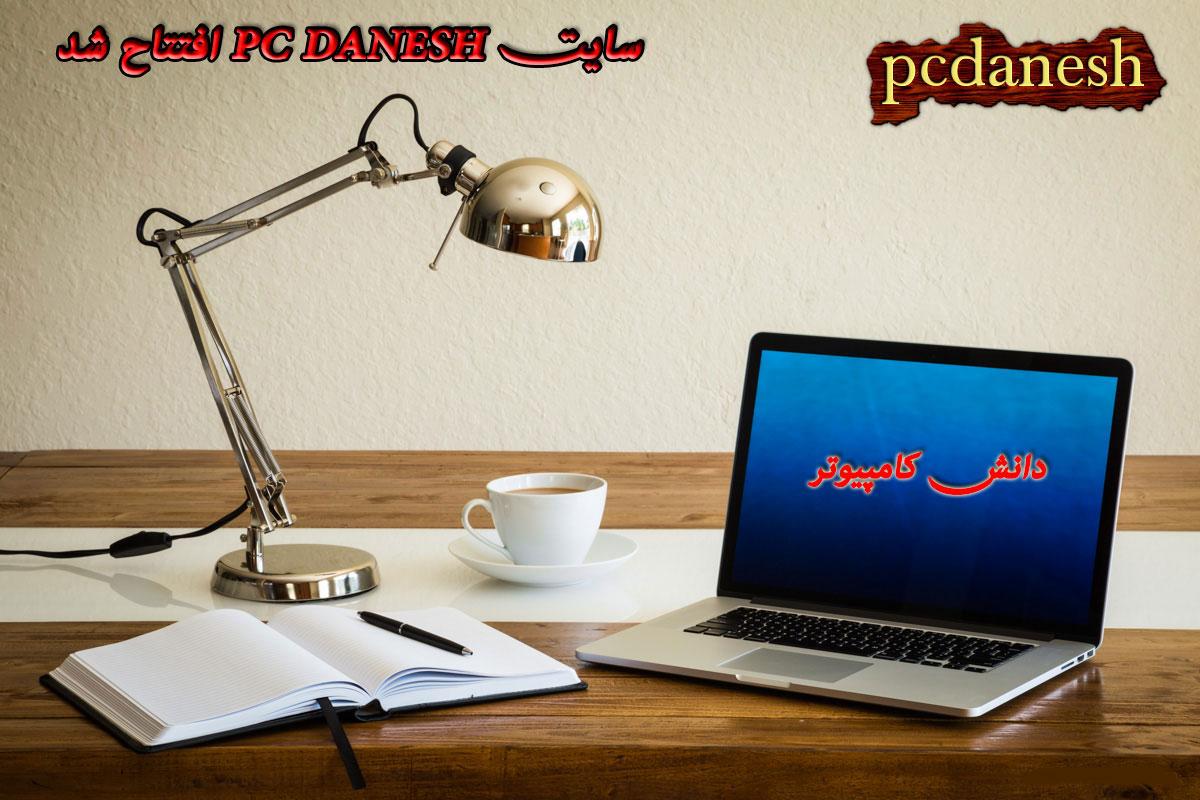 افتتاح سایت پی سی دانش-دانش کامپیوتر